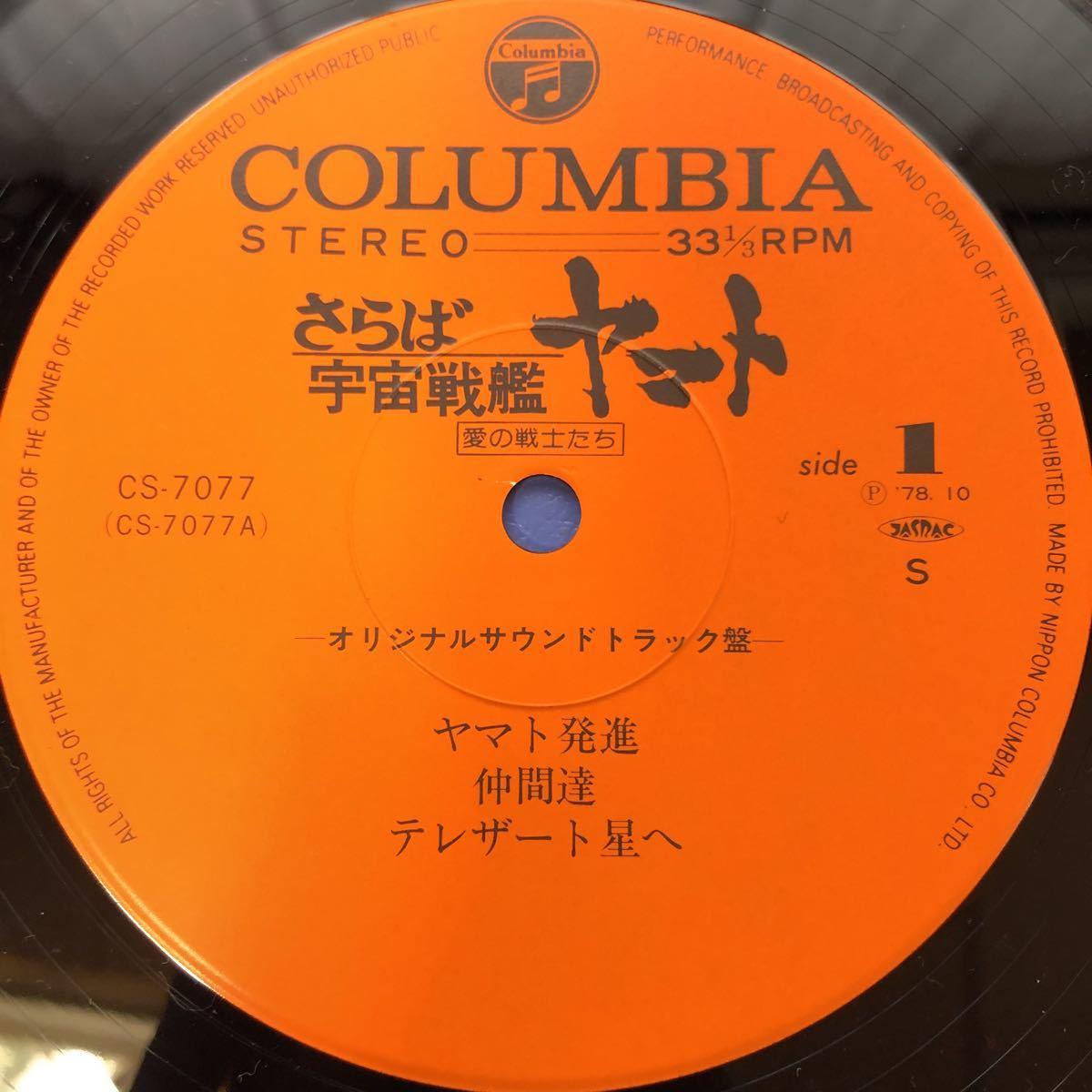 OST さらば宇宙戦艦ヤマト 愛の戦士たち ドラマ編 帯付2LP 見開きジャケライナー レコード 5点以上落札で送料無料S_画像7
