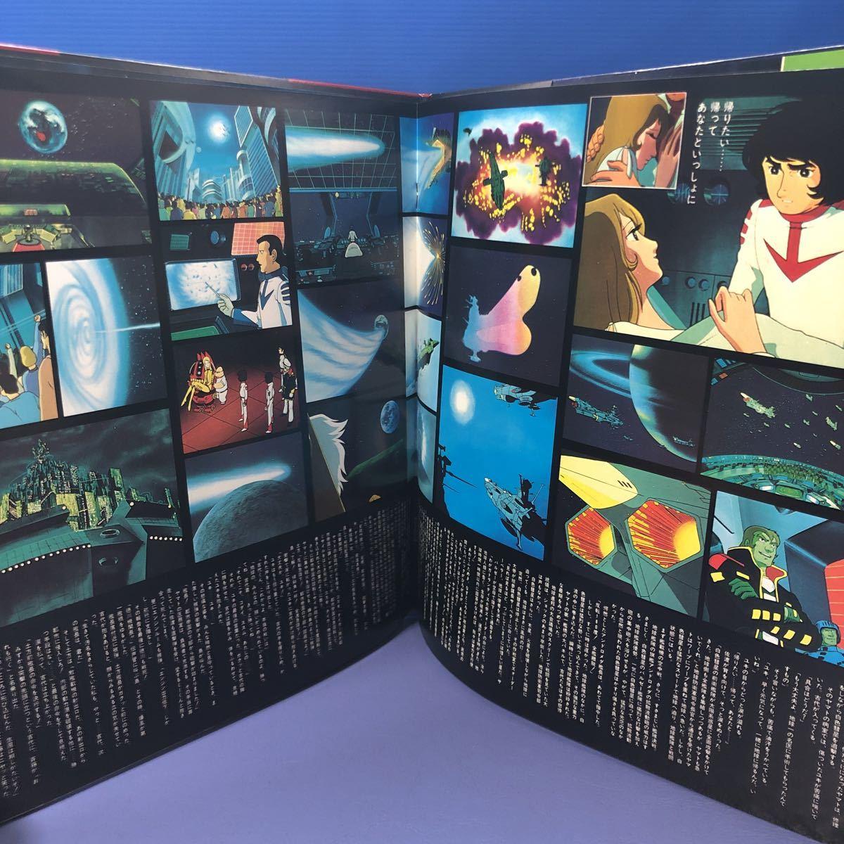 OST さらば宇宙戦艦ヤマト 愛の戦士たち ドラマ編 帯付2LP 見開きジャケライナー レコード 5点以上落札で送料無料S_画像4