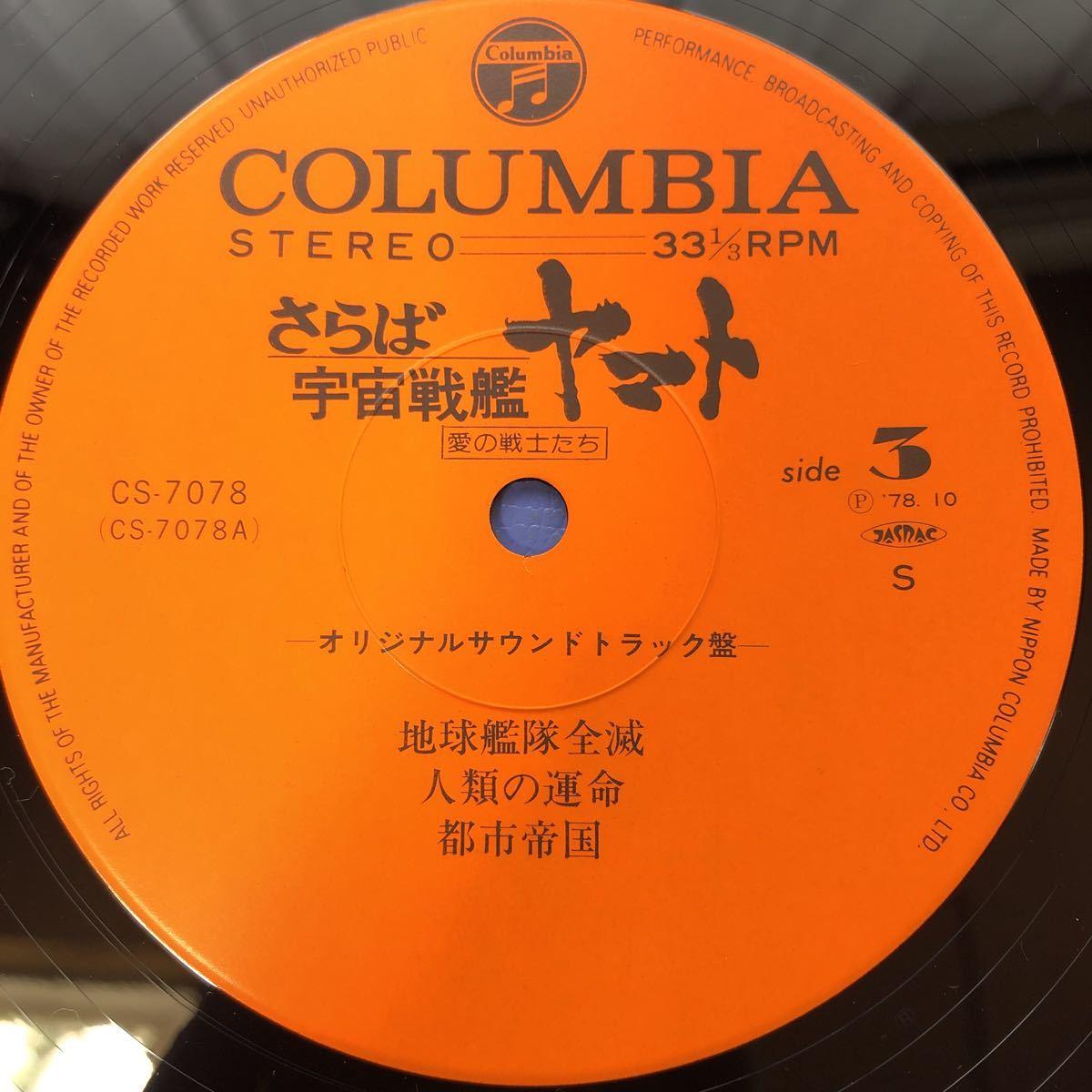 OST さらば宇宙戦艦ヤマト 愛の戦士たち ドラマ編 帯付2LP 見開きジャケライナー レコード 5点以上落札で送料無料S_画像9