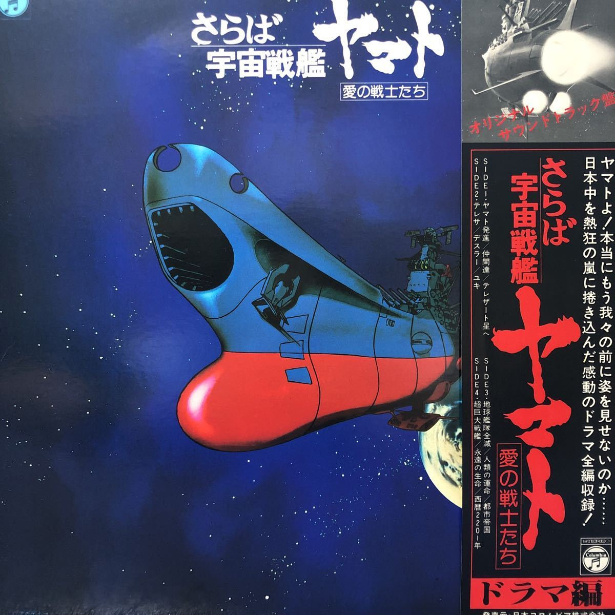 OST さらば宇宙戦艦ヤマト 愛の戦士たち ドラマ編 帯付2LP 見開きジャケライナー レコード 5点以上落札で送料無料S_画像1