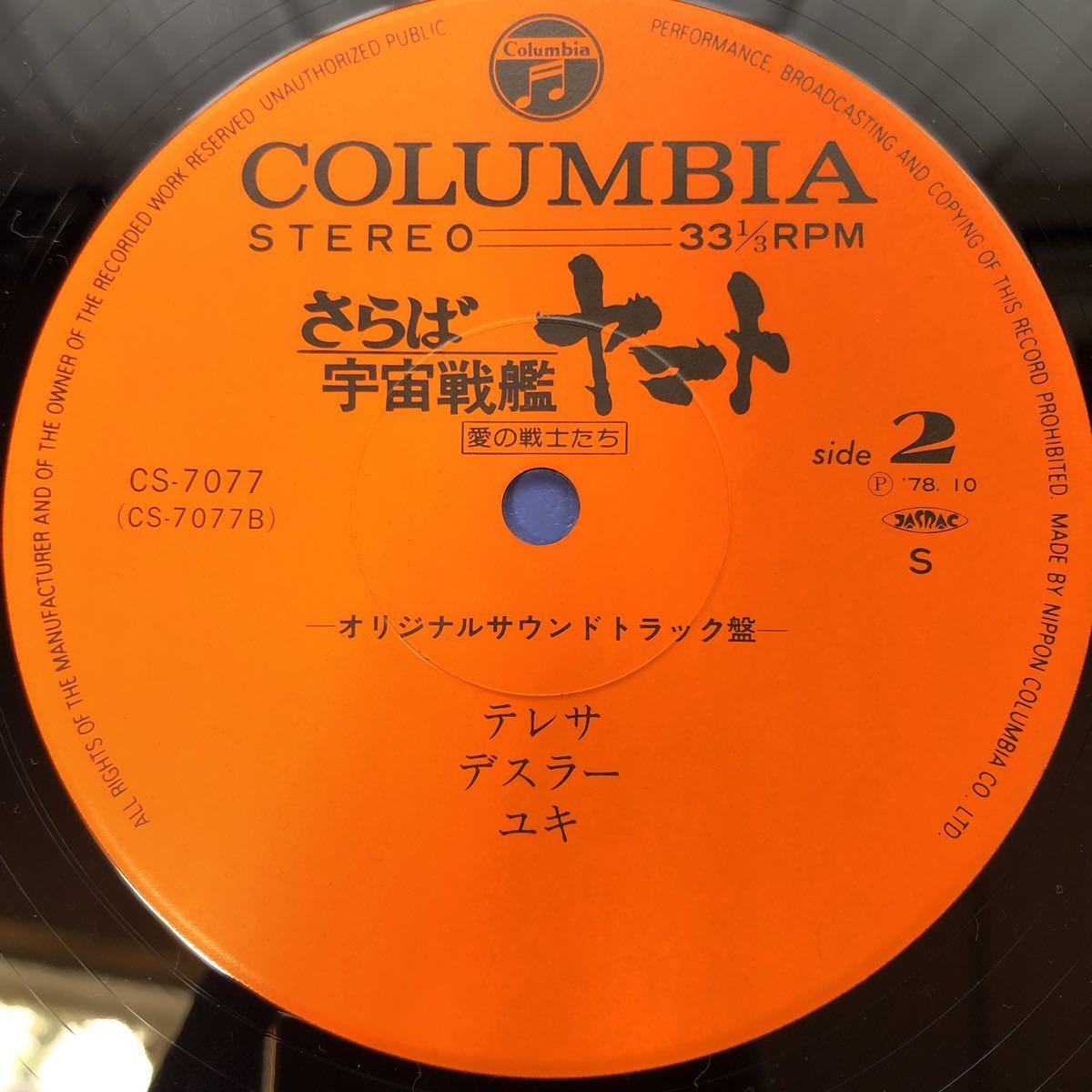 OST さらば宇宙戦艦ヤマト 愛の戦士たち ドラマ編 帯付2LP 見開きジャケライナー レコード 5点以上落札で送料無料S_画像8