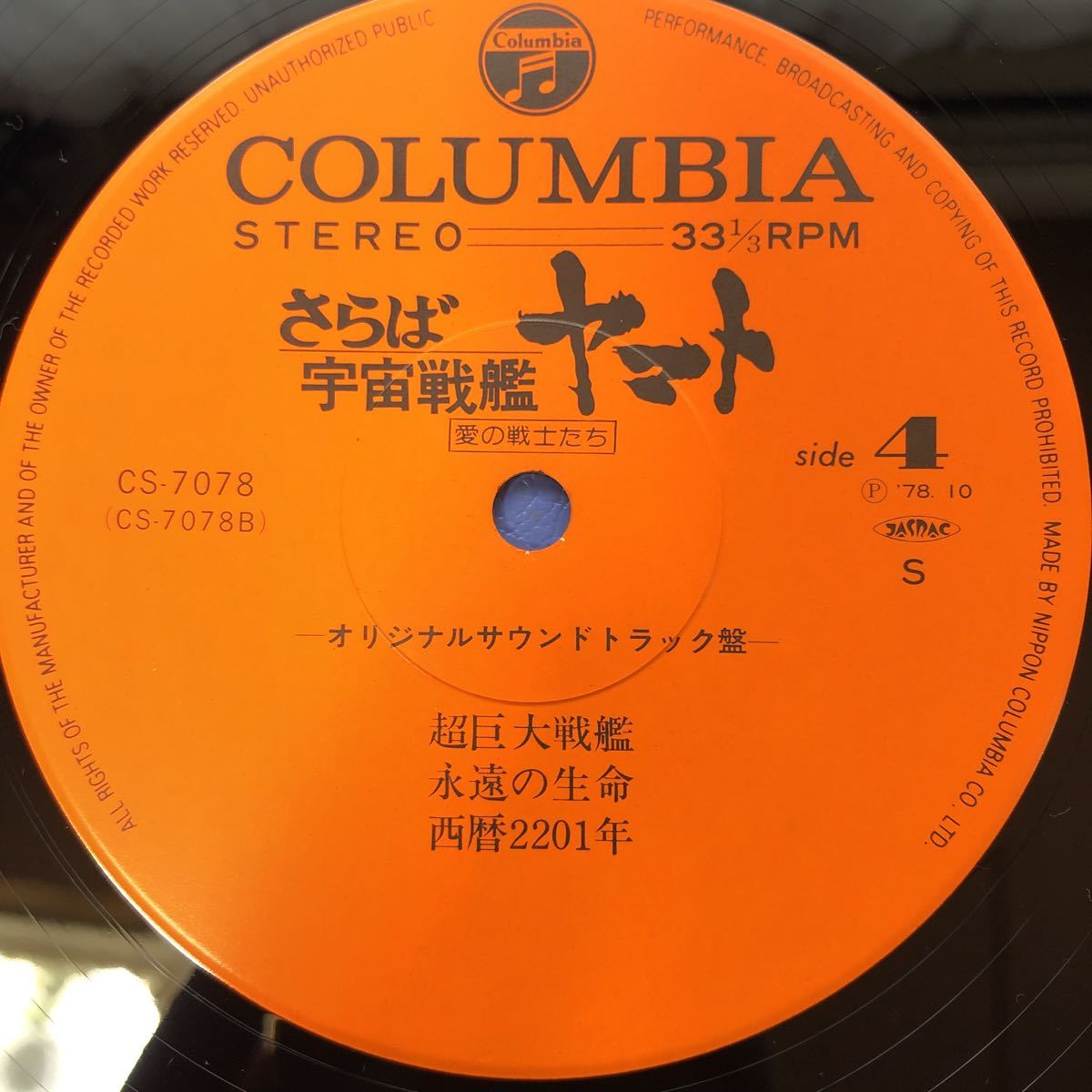 OST さらば宇宙戦艦ヤマト 愛の戦士たち ドラマ編 帯付2LP 見開きジャケライナー レコード 5点以上落札で送料無料S_画像10