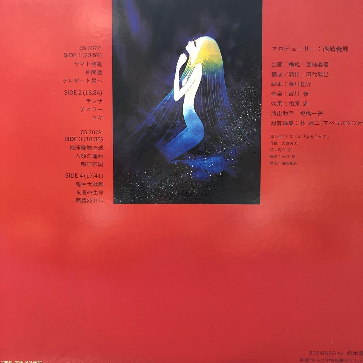 OST さらば宇宙戦艦ヤマト 愛の戦士たち ドラマ編 帯付2LP 見開きジャケライナー レコード 5点以上落札で送料無料S_画像6