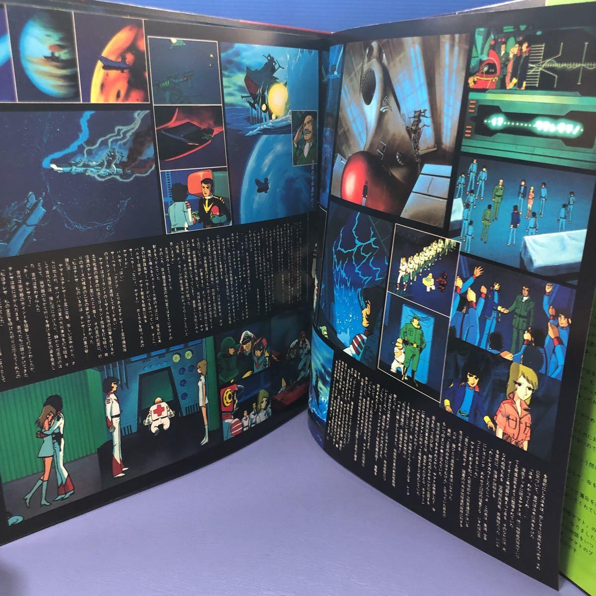 OST さらば宇宙戦艦ヤマト 愛の戦士たち ドラマ編 帯付2LP 見開きジャケライナー レコード 5点以上落札で送料無料S_画像3