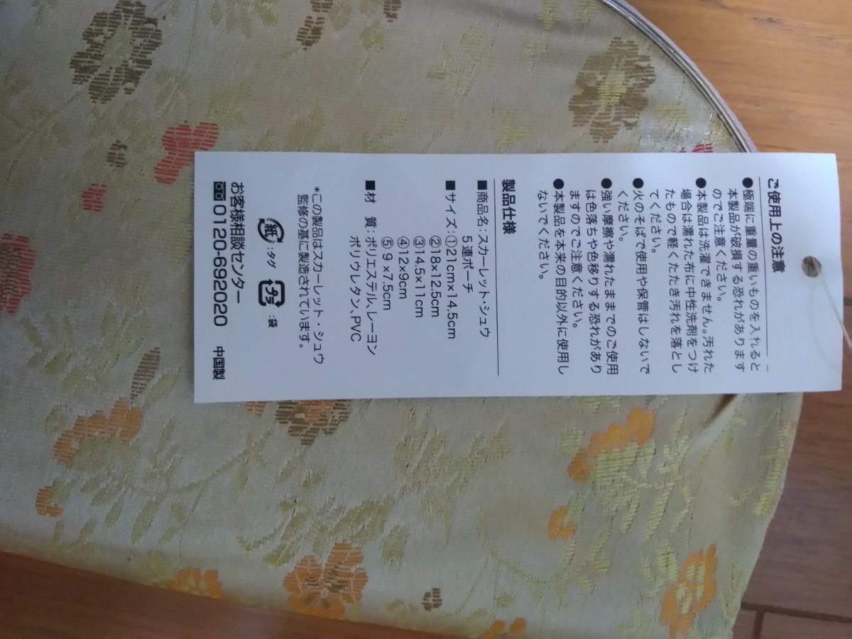 スカーレットシュウ 5連ポーチ 未使用品 ポーチ大小5個セット