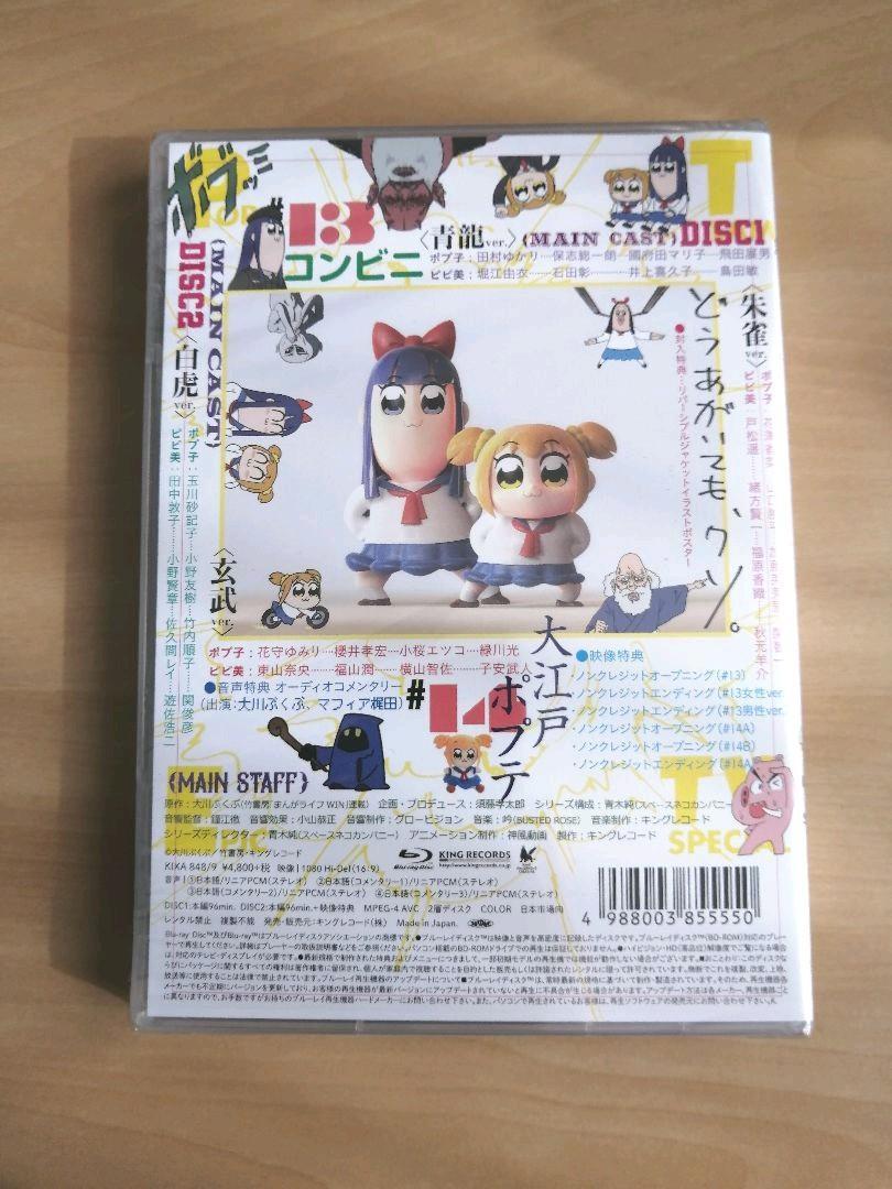 新品未開封★ポプテピピック TVスペシャル〈2枚組〉Blu-ray 【送料無料】