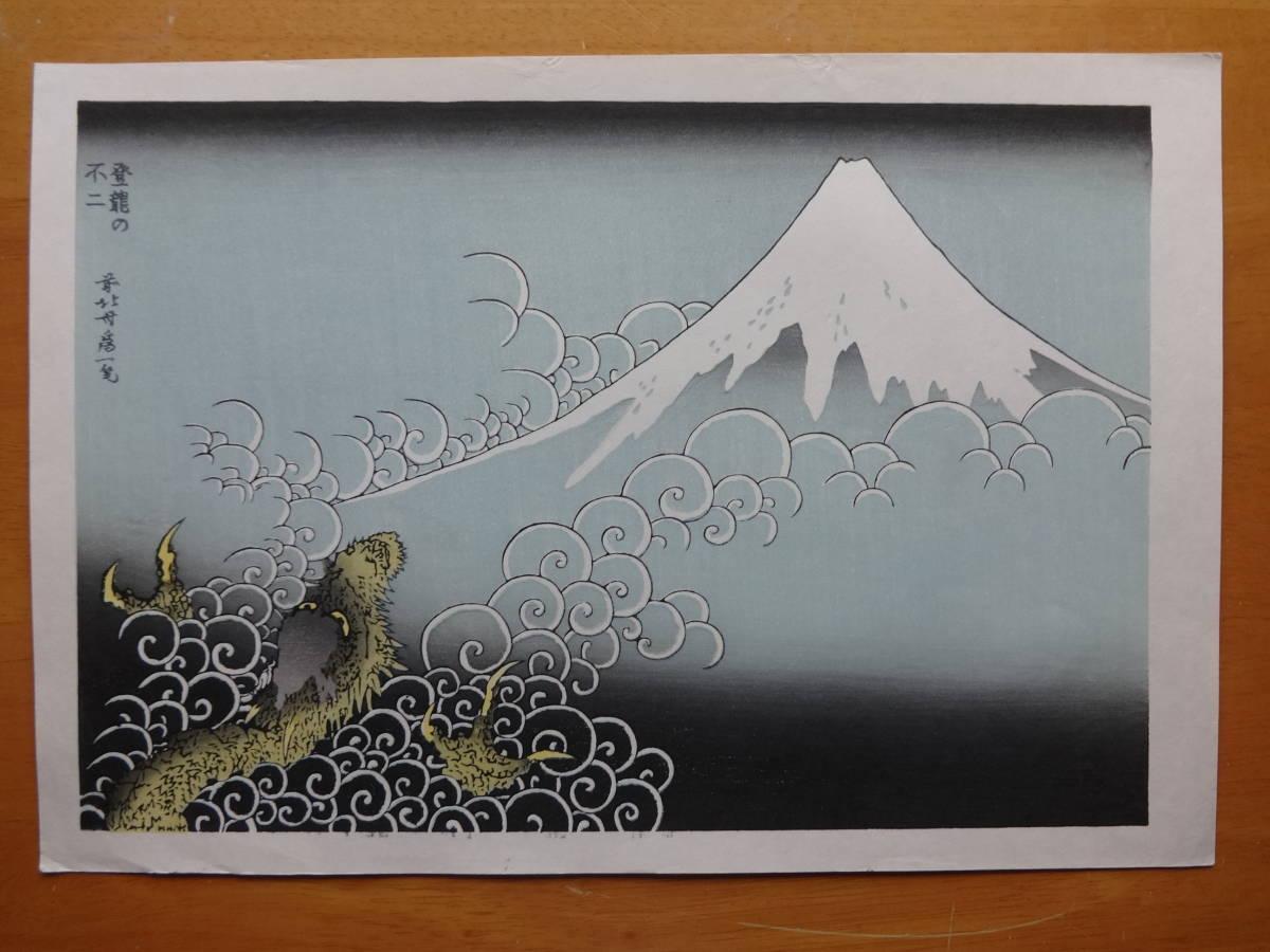 葛飾北斎 浮世絵 手摺木版画 「登龍の不二」_画像1