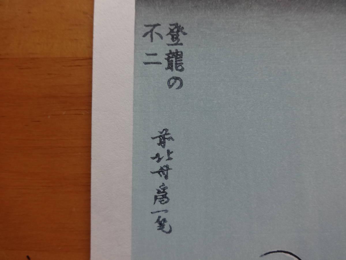 葛飾北斎 浮世絵 手摺木版画 「登龍の不二」_画像2