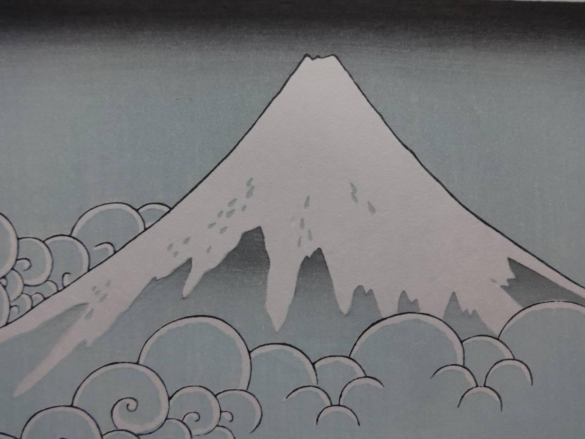 葛飾北斎 浮世絵 手摺木版画 「登龍の不二」_画像3