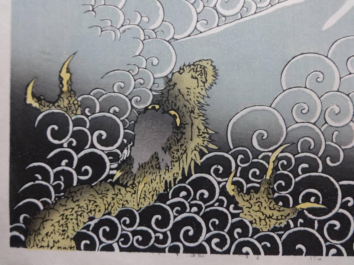葛飾北斎 浮世絵 手摺木版画 「登龍の不二」_画像4