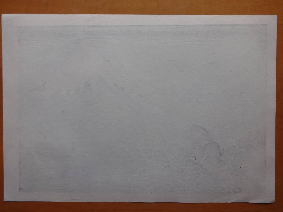 葛飾北斎 浮世絵 手摺木版画 「登龍の不二」_画像5