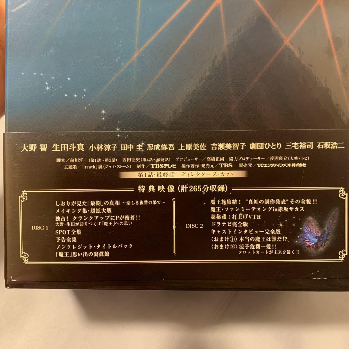 魔王 DVD-BOX 初回生産限定 プレミアム・ブックレット50P封入 DVD8枚組 2009年購入 大野智 生田斗真 ダブル主演 2回再生歴あり DVDボックス