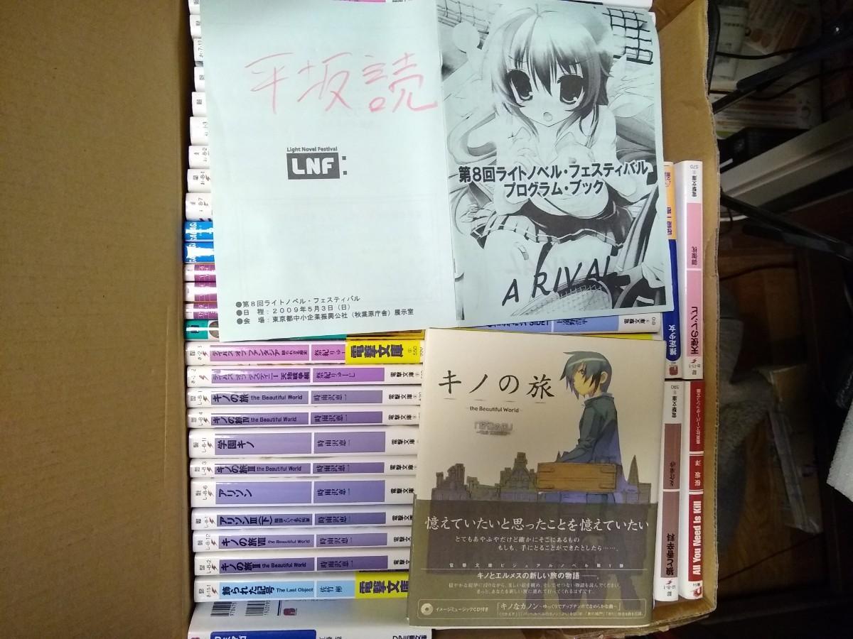 涼宮ハルヒ他、ラノベ60冊+オマケ ライトノベル 電撃文庫