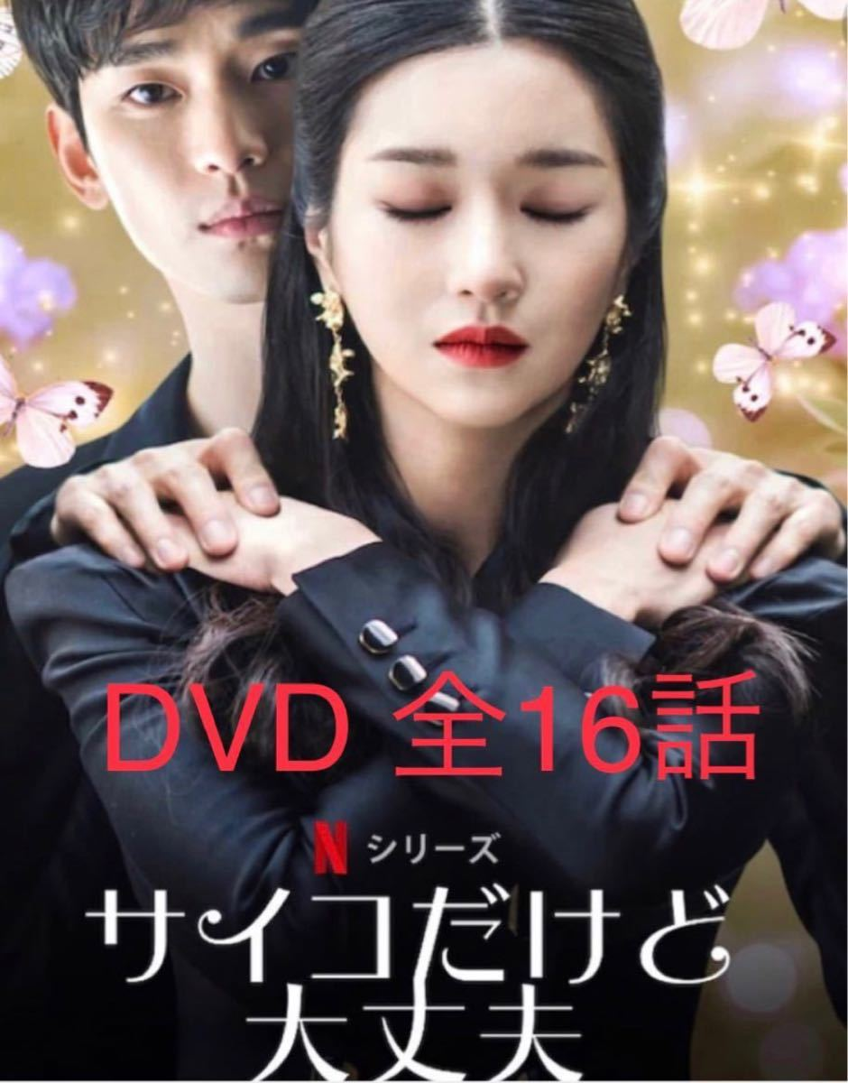 サイコだけど大丈夫 DVD  韓国ドラマ