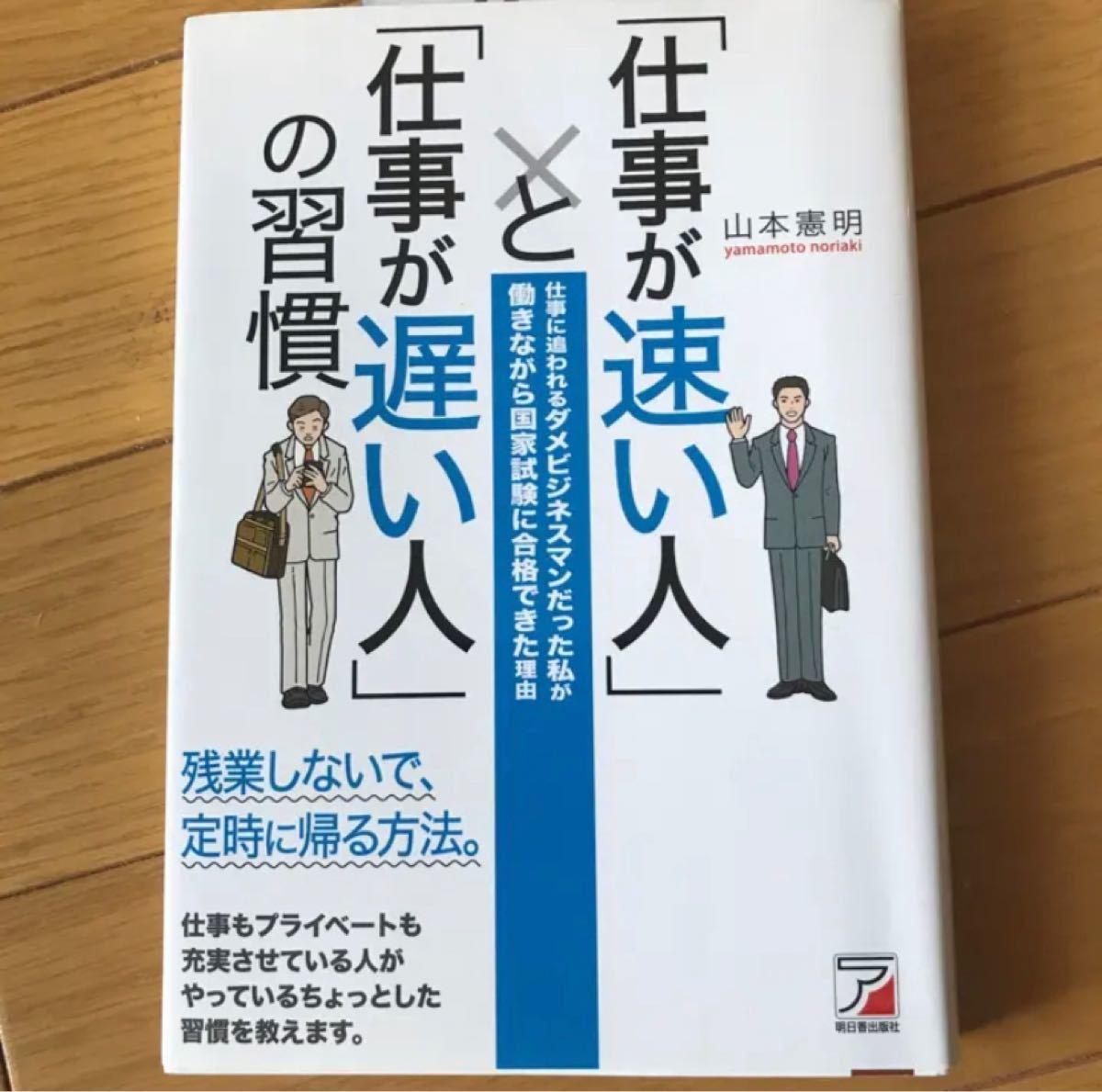 「仕事が速い人」と「仕事が遅い人」の習慣/山本 憲明