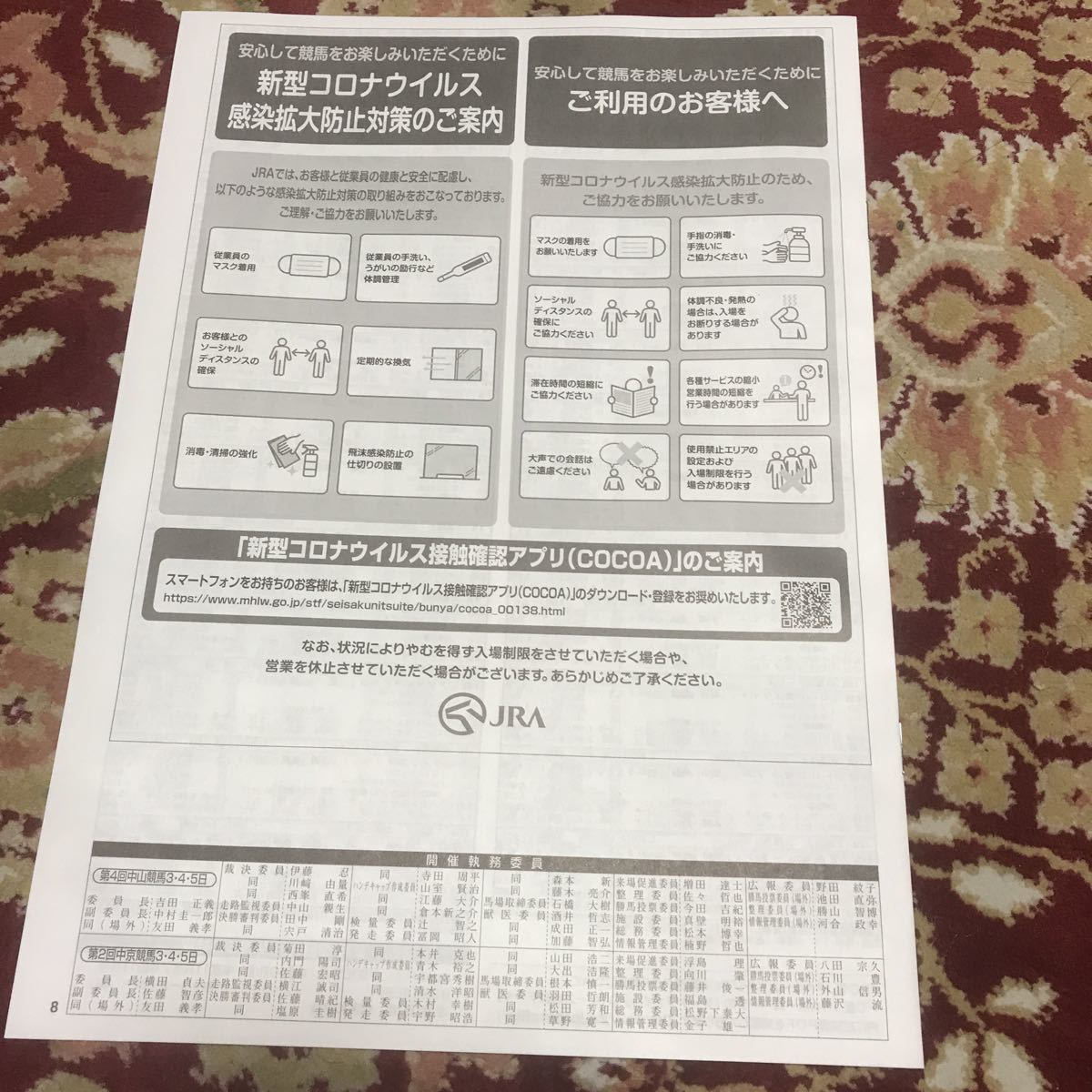JRAレーシングプログラム令和2年9月19日(土)レインボーステークス、ケフェウスステークス_画像2