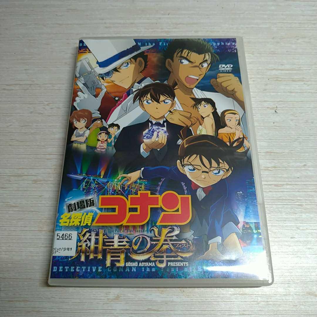 【レンタル落ち】劇場版 名探偵コナン 紺青の拳 DVD