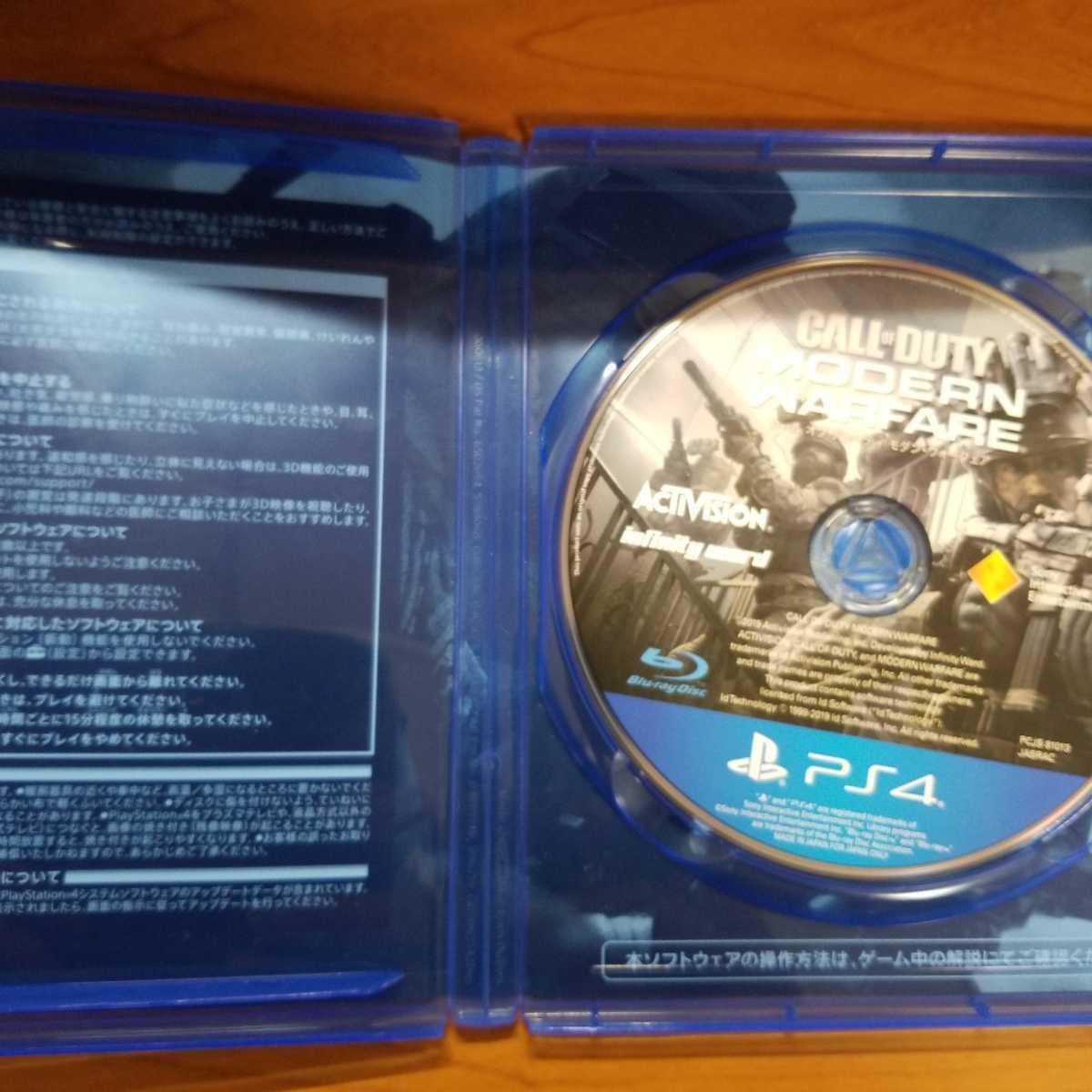 コールオブデューティ モダン・ウォーフェア PS4 COD MW