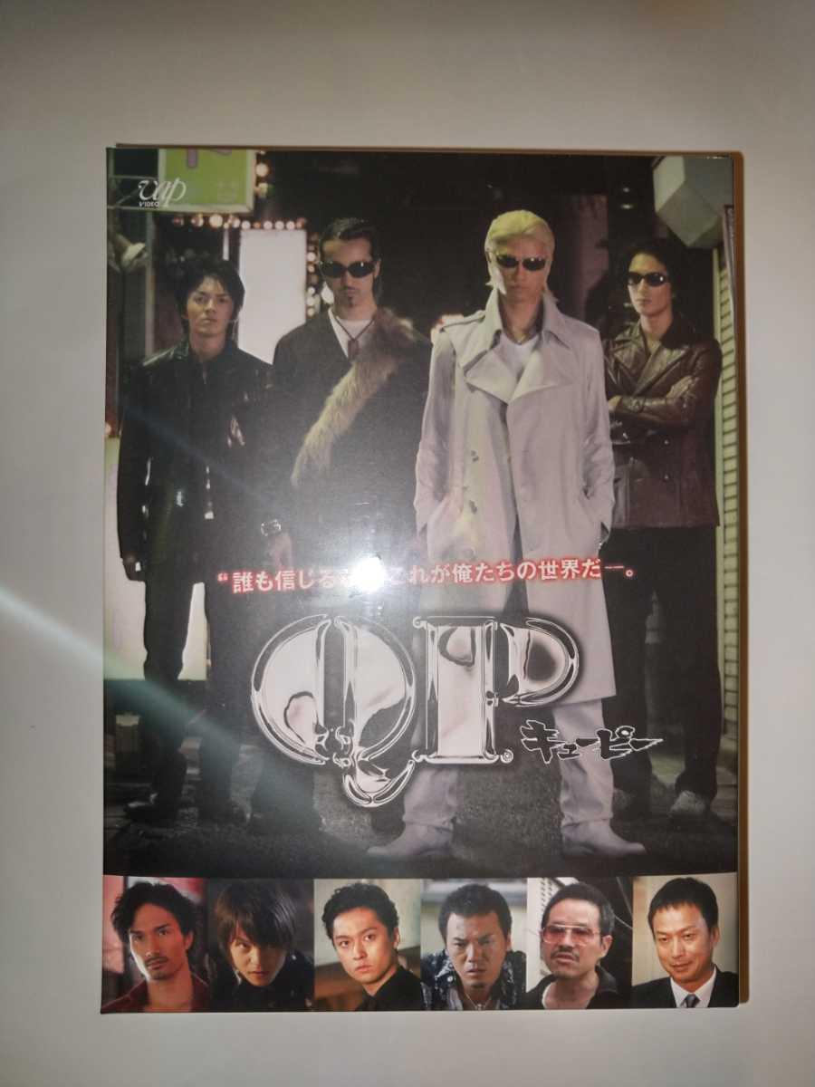 QP キューピー Blu-ray BOX プレミアム・エディション ブルーレイ クローズ