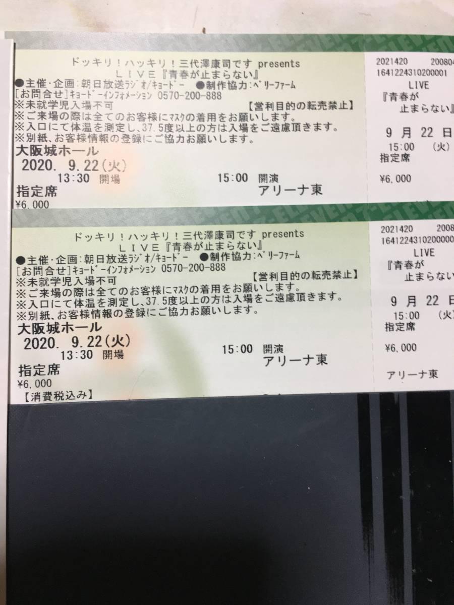 ドッキリ!ハッキリ!三代澤康司です presents  LIVE 『青春が止まらない』大坂城ホール 1枚でも2枚でも可_画像1