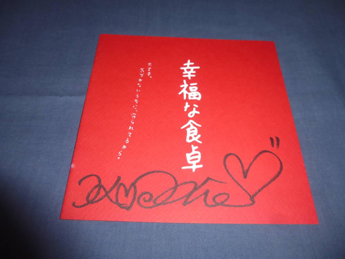 ◆北乃きい 直筆サイン入!映画非売品プレス「幸福な食卓」平岡祐太、石田ゆり子、勝地涼、羽場裕一、さくら 2008年