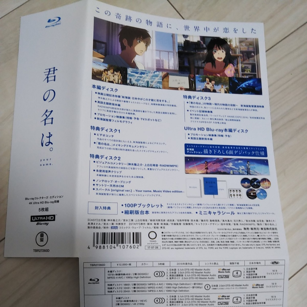 君の名は。Blu-ray コレクターズエディション ブルーレイ