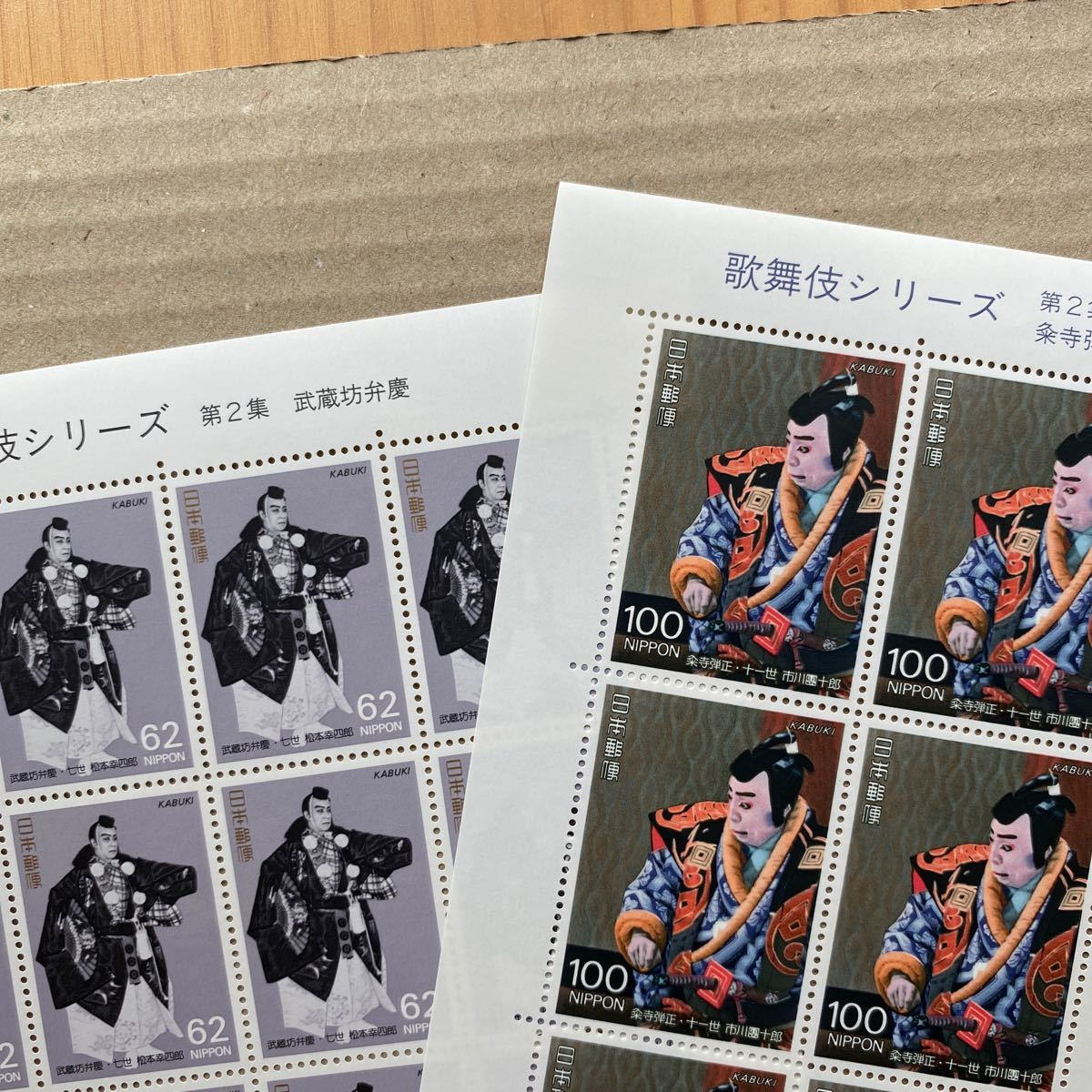 切手シート 歌舞伎2武蔵坊弁慶