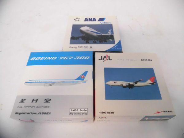 yo407☆ 未使用 JAL B747-400 1/500 全日空 B767-300 1/400 ANA B747-200 1/500 ダイキャスト 航空機 飛行機_画像1