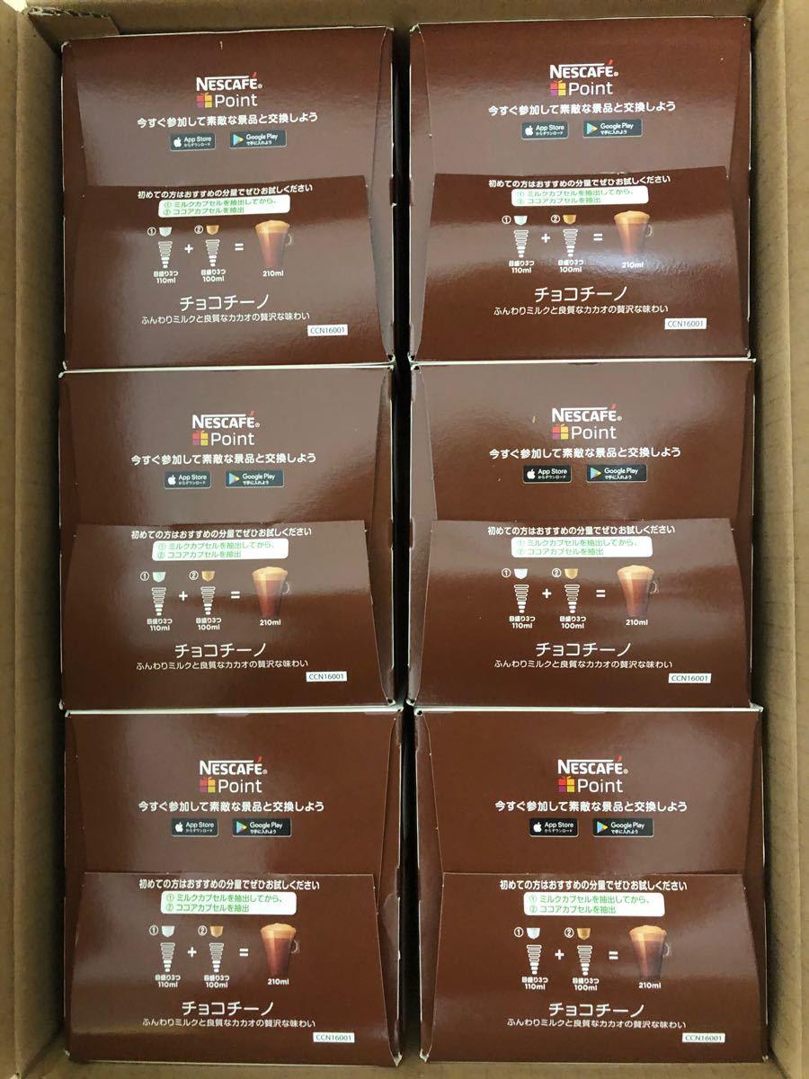 ネスレ  ドルチェグスト  チョコチーノ6箱