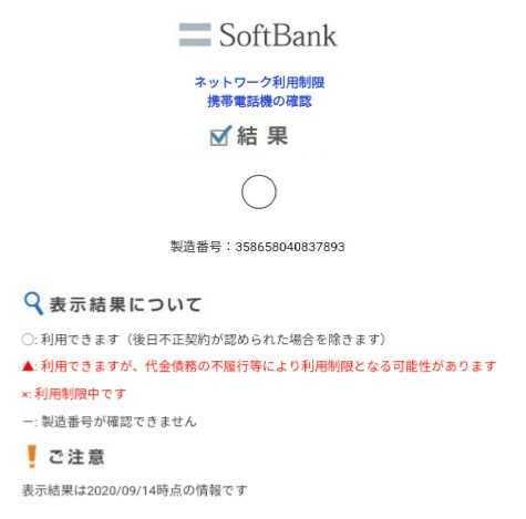 SoftBank AQUOS Phone 103sh ワンセグTV付き_画像4