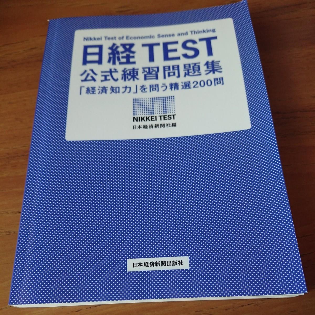 問題集 日経TEST 公式練習問題集