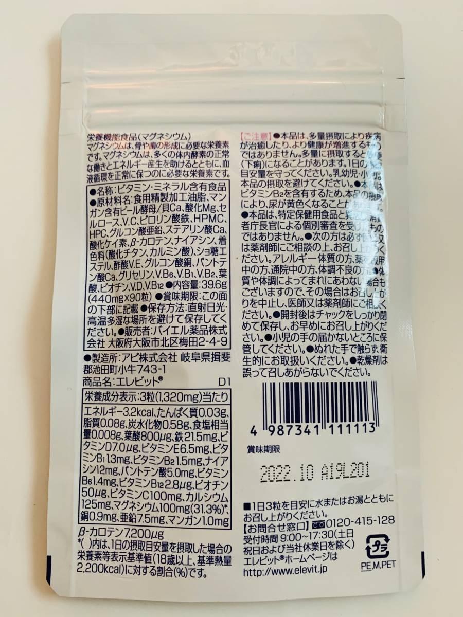 【送料無料】エレビット 葉酸_画像2