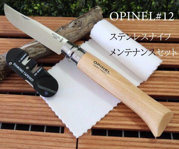 opinel ステンレスナイフ#12&シャープナー&オリジナルクロス 3点セット