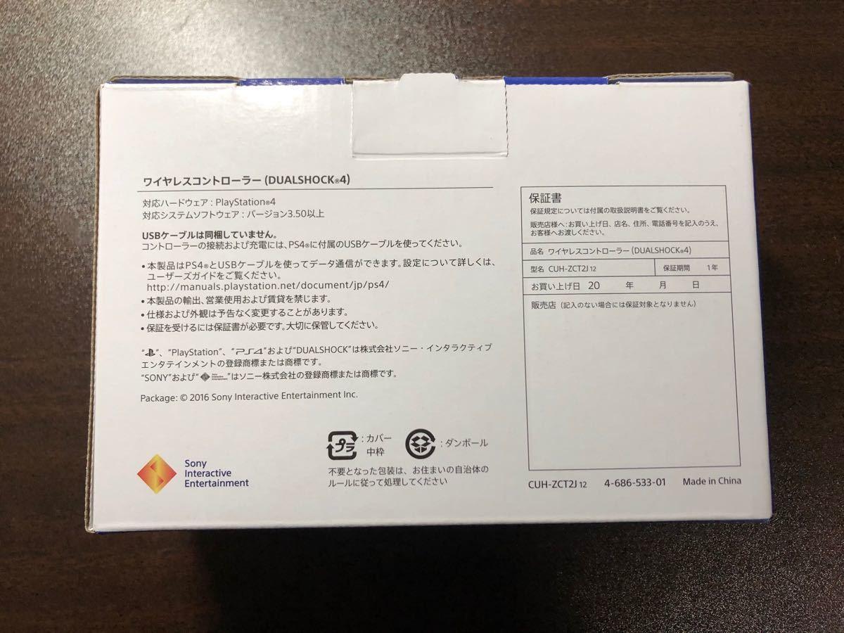 ワイヤレスコントローラー DUALSHOCK4 ウェイブ・ブルー