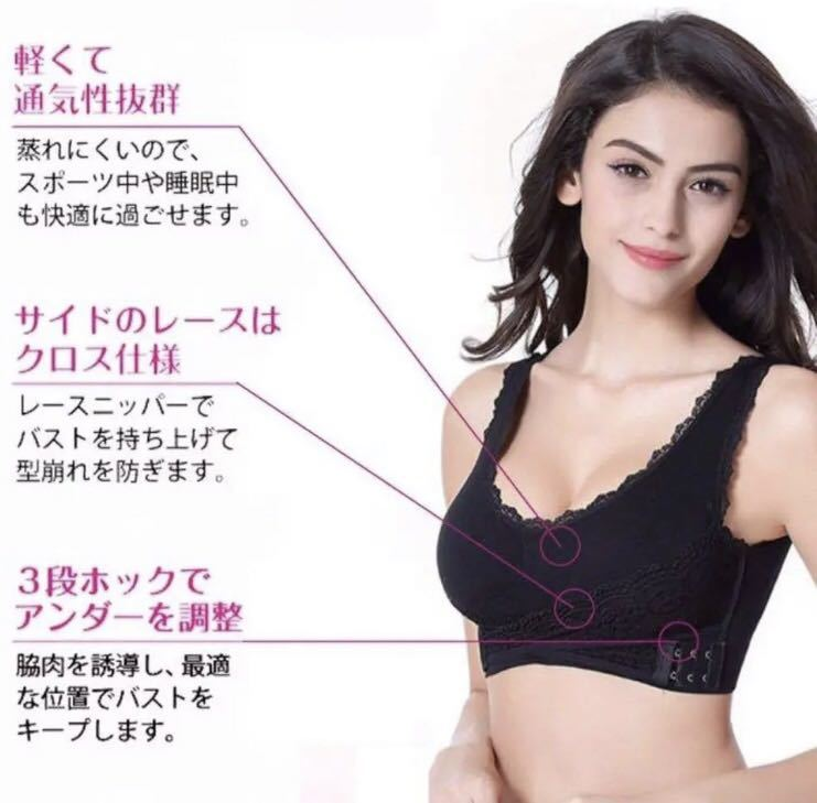 ナイトブラ 新品ノンワイヤー 育乳 美胸 バストアップ ブラック_画像5