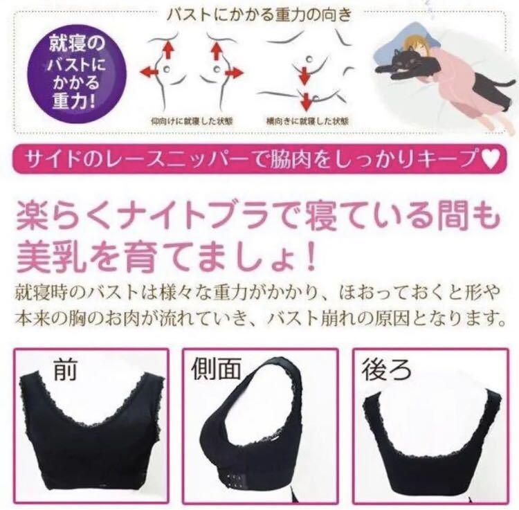 ナイトブラ 新品 ノンワイヤー 育乳 美胸 バストアップ ブラック_画像6