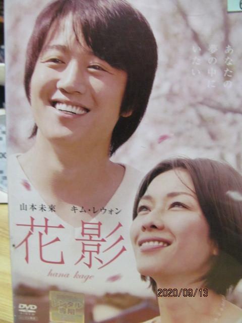 レンタル用【DVD】ケース無し/花影/山本未来、キム・レウォン/韓国と日本を結ぶ、大人のファンジック・ラブストーリー/日本語&韓国語_画像1