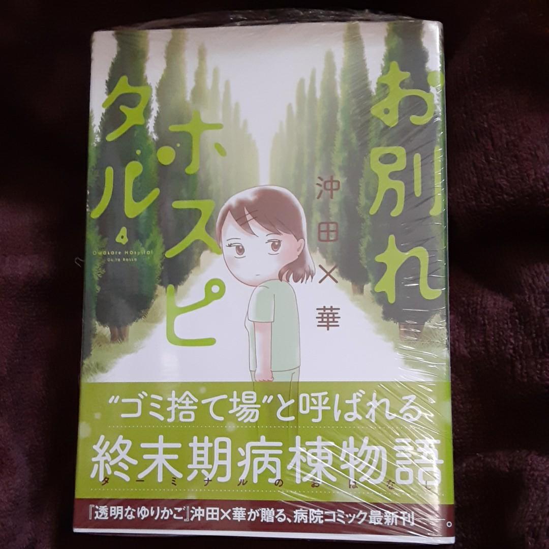 お別れホスピタル4巻 沖田×華
