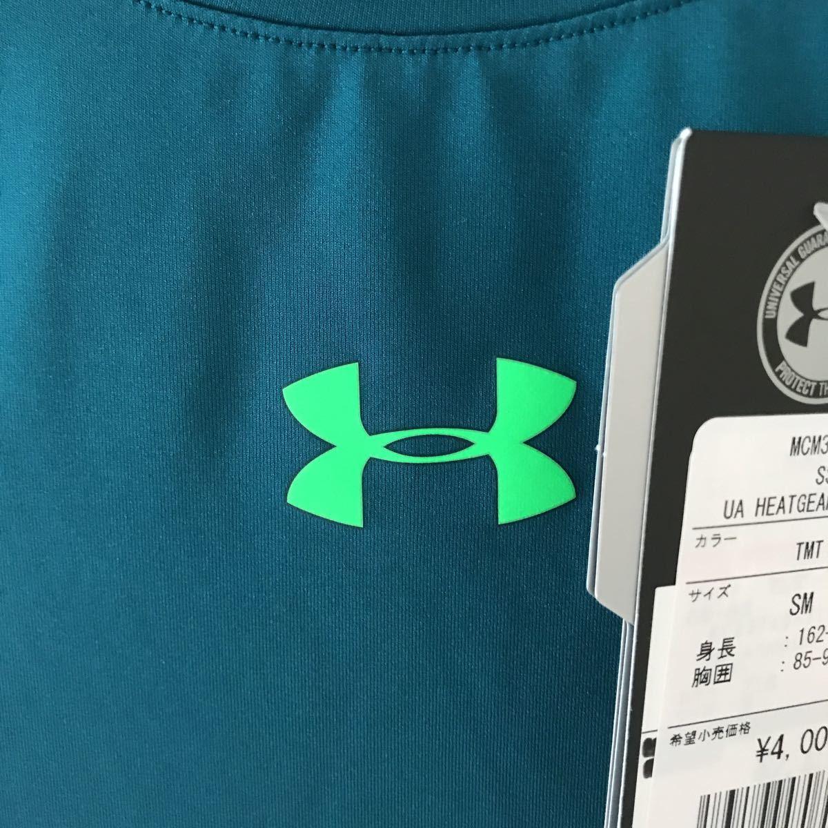 新品アンダーアーマー 半袖インナーシャツ SMサイズ ヒートギア コンプレッション 野球 サッカー ゴルフ ランニング ジム ヨガ