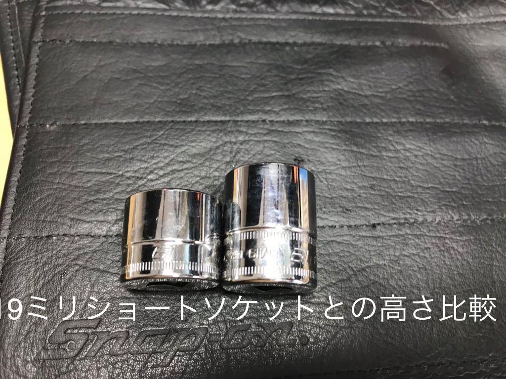 即決 スナップオン Snap-on 3/8 ロープロファイルソケット12角 ミリサイズRFMシリーズ6個セット_画像7