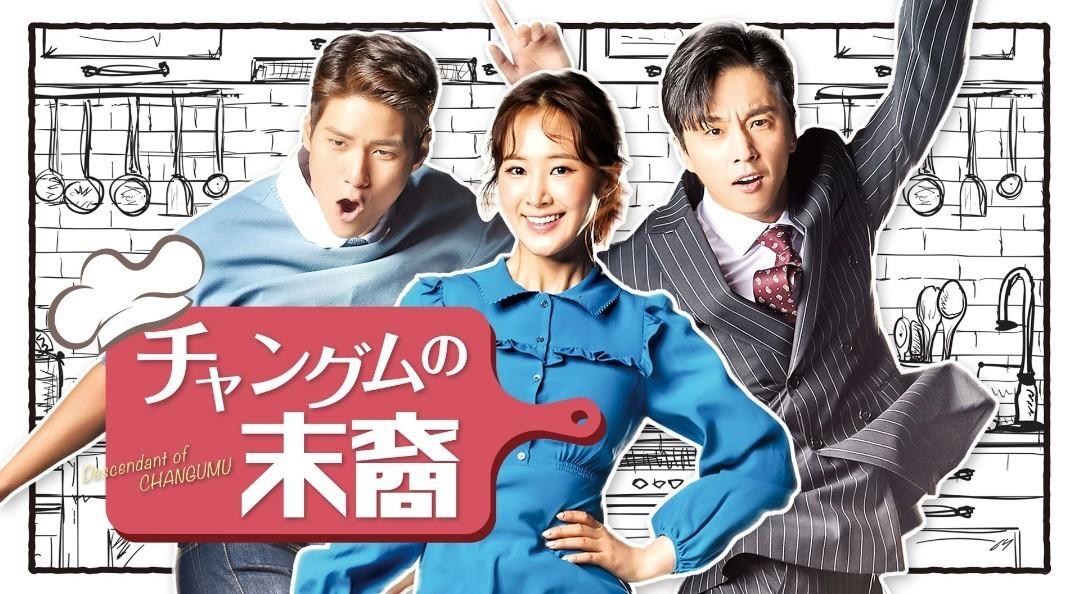 (ケースあり) 韓国ドラマ  チャングムの末裔 Blu-ray  ブルーレイ