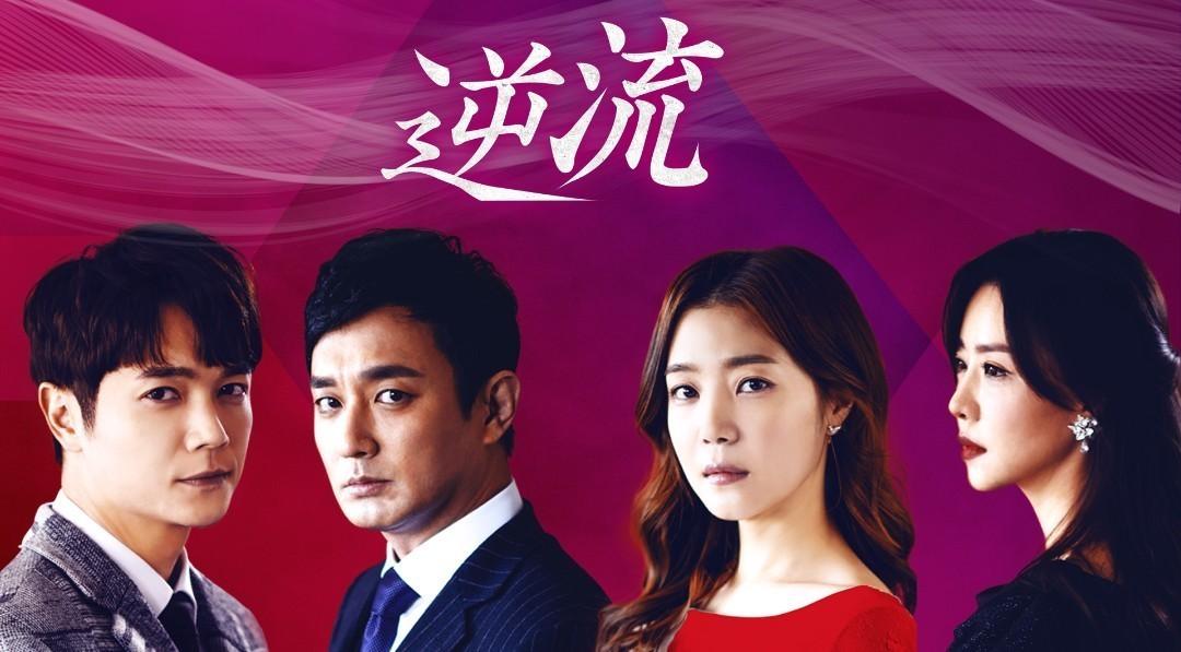 (ケース付) 韓国ドラマ 逆流 Blu-ray  ブルーレイ 4枚組