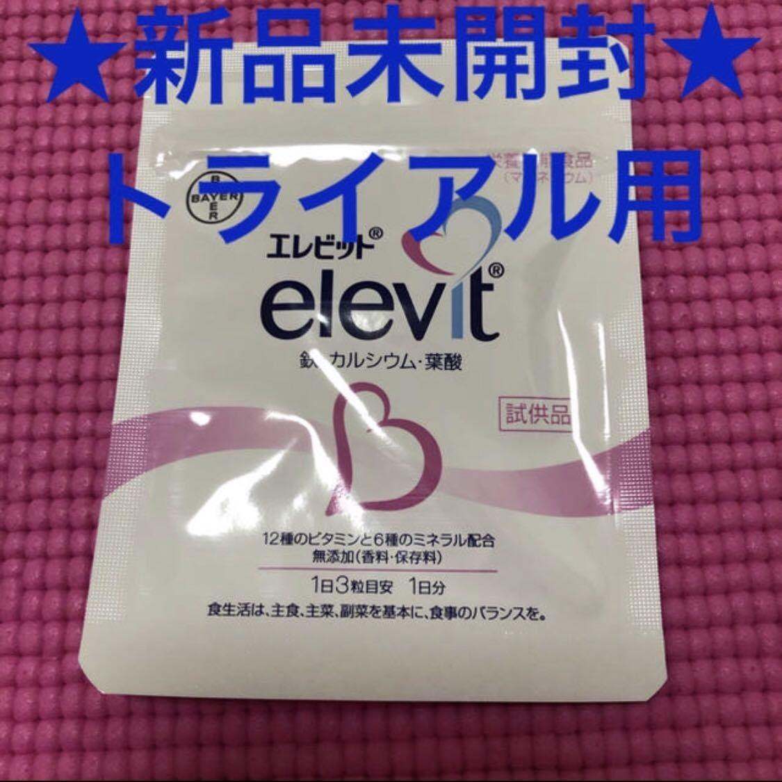 新品未開封*エレビット葉酸マルチビタミンサプリメント1日分妊活妊娠中妊婦用_画像1