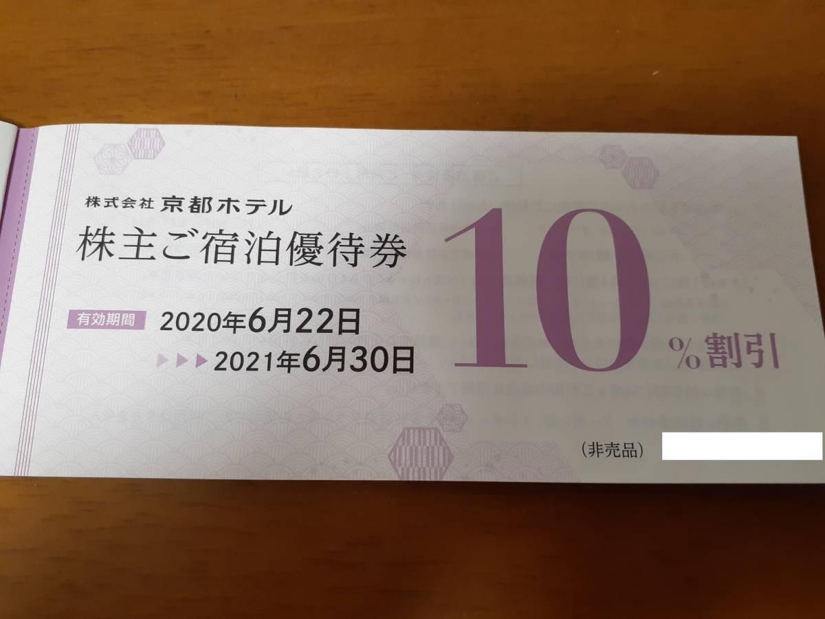 ★京都ホテル 株主優待 宿泊優待券10%割引券 ~2021/6/30_画像1