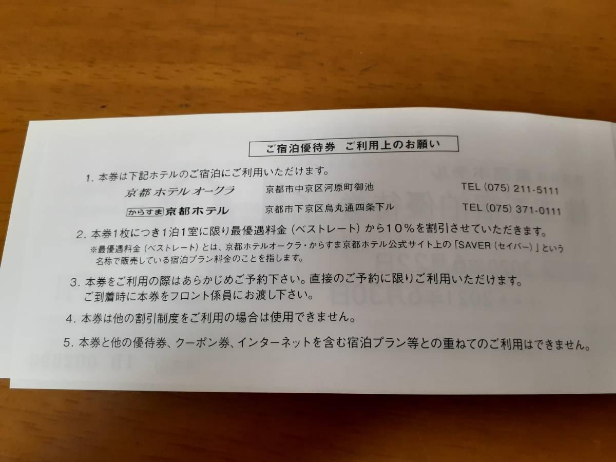★京都ホテル 株主優待 宿泊優待券10%割引券 ~2021/6/30_画像2