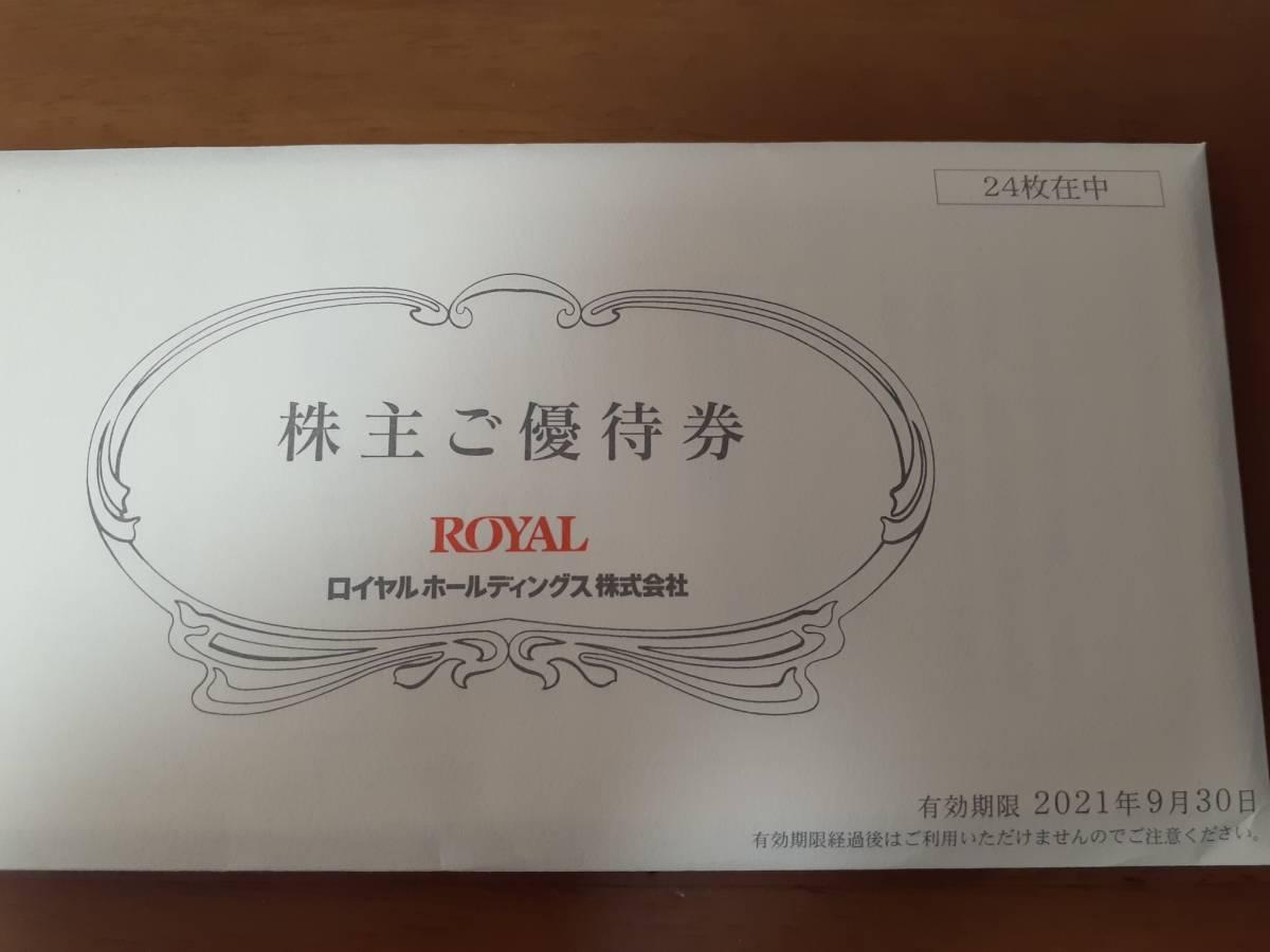 【送料無料】ロイヤルホールディングス 株主優待券 ロイヤルホスト 12000円分_画像1