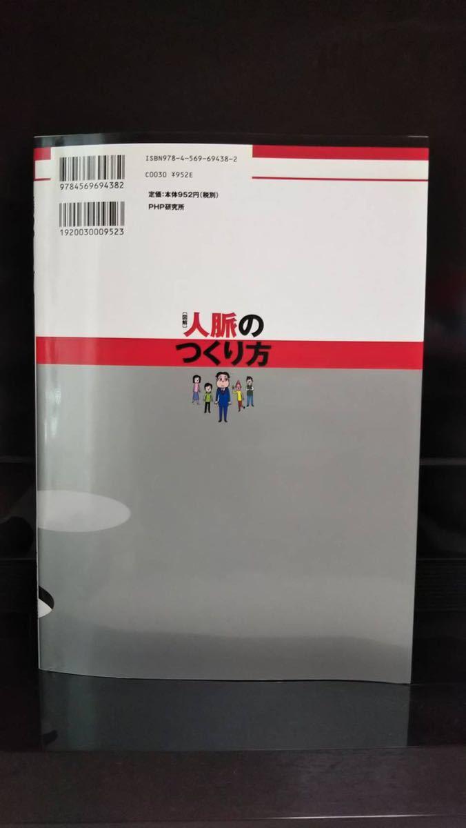 送料無料【即決3冊セット】人脈のつくり方/一冊の手帳で夢は~/仕事を片付ける人の習慣術