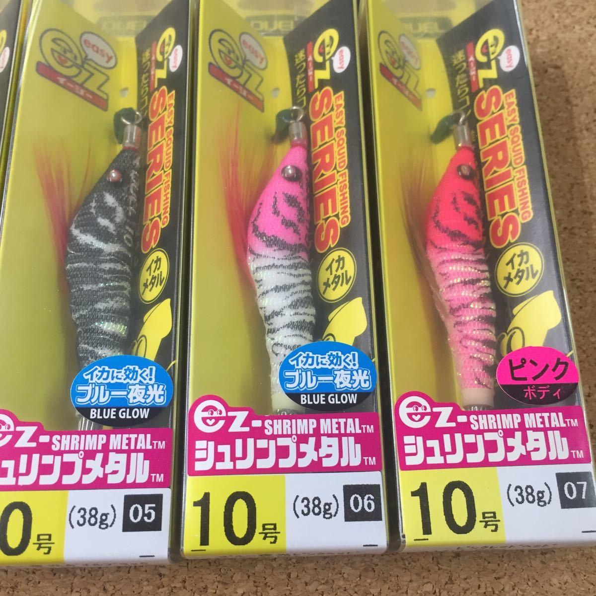 デュエル イージーシュリンプメタル 10号 6色 グロー ブルー夜光 新品 処分価格!_画像3