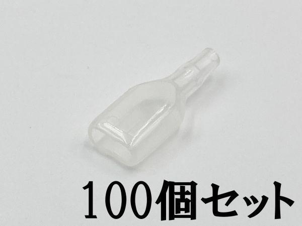 ③【250型 メス ツライチ 小スリーブ 100個セット】 日本製 国産 平型端子 検索用) 配線 エーモン 修理 ブレーカー_画像1