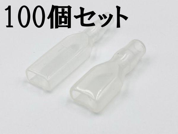 ②【250型 オス/メス ツライチ スリーブ 各100個セット】 日本製 平型端子 検索用) バイク 配線 エーモン 12V 24V E432_画像1